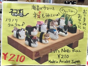 Cat sushi advert