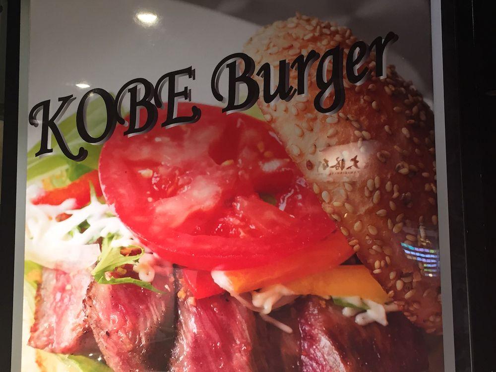 Kobe Beef Advert